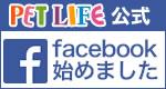 ペットライフ公式facebook