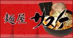 麺屋 サスケ