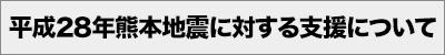 平成28年熊本地震に対する支援について