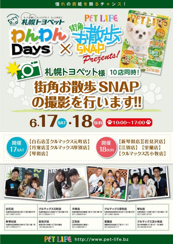 札幌トヨペット様10店舗にて街角お散歩SNAPの撮影を行います!