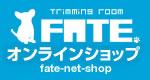 FATE(フェイト」のオンラインショップ
