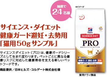サイエンス・ダイエット健康ガード避妊・去勢用「猫用50gサンプル」