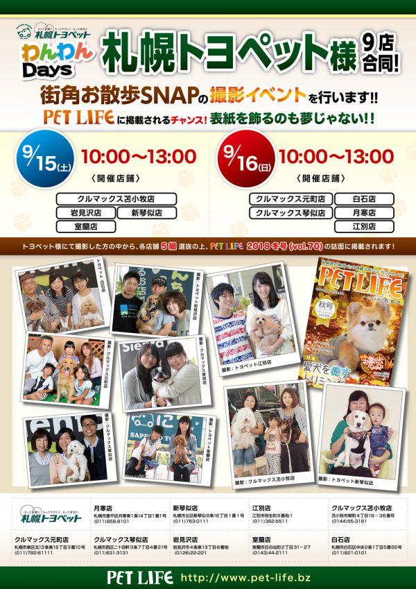 札幌トヨペット様9店合同にて街角お散歩スナップの撮影会を行います!!