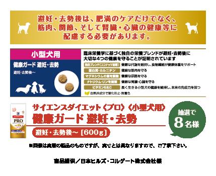 サイエンスダイエットプロ(小型犬用)健康ガード避妊・去勢