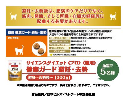 サイエンスダイエットプロ(猫用)健康ガード避妊・去勢