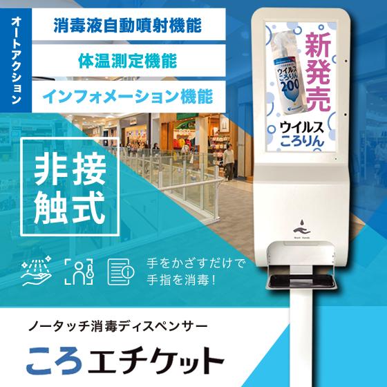タッチレス ハンドウォッシュ+体温測定内蔵のインフォメーション・デジタルサイネージ