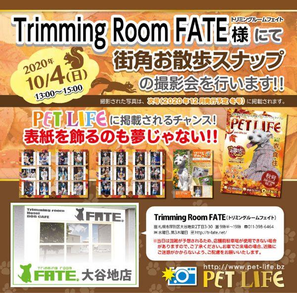 Trimming Room FATE様にて街角お散歩スナップの撮影会を行います!!