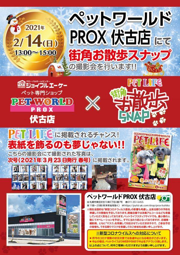 ペットワールドPROX伏古店様にて街角お散歩スナップの撮影会を行います!!