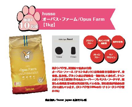 husse オーパス・ファーム/Opus Farm【1kg】抽選10名様