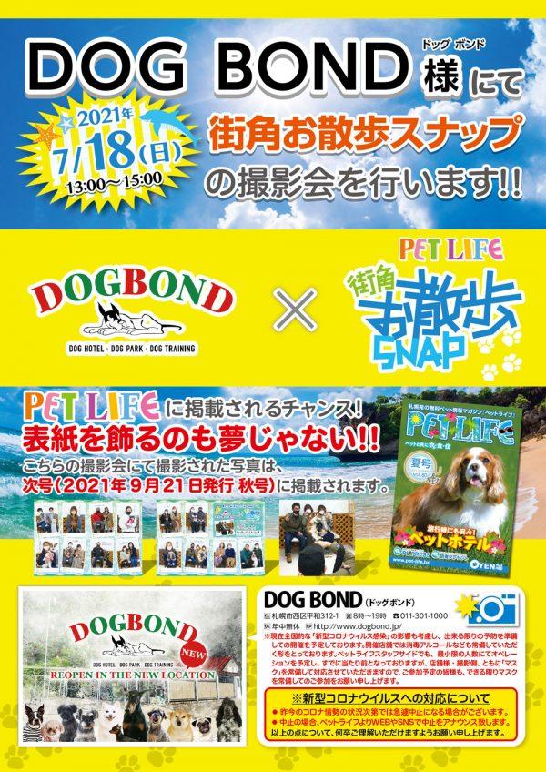 DOG BOND様にて街角お散歩スナップの撮影会を行います!!