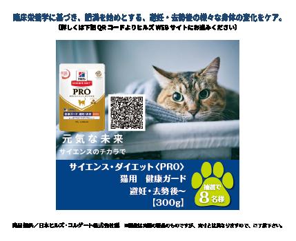 サイエンス・ダイエット〈PRO〉猫用 健康ガード 避妊・去勢後~【300g】抽選8名様