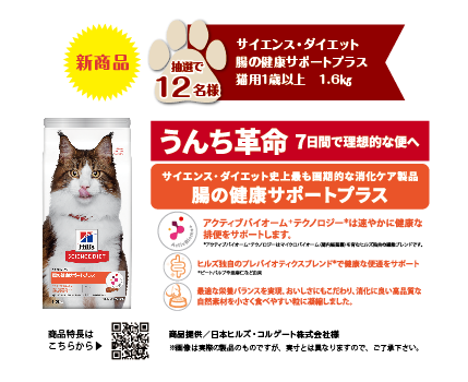 サイエンス・ダイエット 腸の健康サポートプラス 猫用1歳以上 1.6㎏  抽選12名様